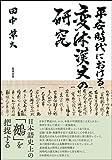 平安時代における変体漢文の研究