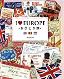I LOVE EUROPE 女ひとり旅
