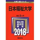 日本福祉大学 (2018年版大学入試シリーズ)