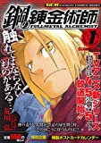 鋼の錬金術師 Vol.1 二人の錬金術師 (ガンガンコミックスリミックス)