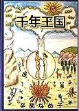 千年王国 / 辛酸 なめ子 のシリーズ情報を見る