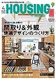 月刊 HOUSING (ハウジング) 2016年 4月号