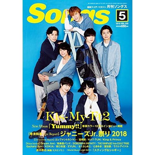 月刊ソングス 2018年 05 月号