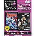 ジェリーアンダーソン特撮DVD 29号 (サンダーバード第29話/謎の円盤UFO第8話) [分冊百科] (DVD×2付)