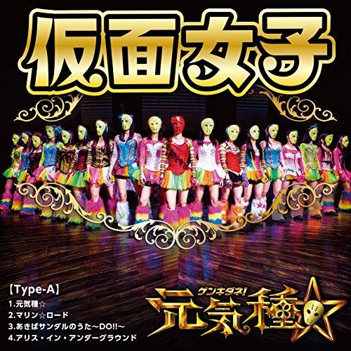 元気種☆(Type-A)