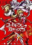 コードギアス 双貌のオズO2 (3) (カドカワコミックス・エース)