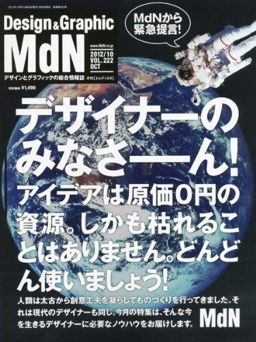 MdN (エムディエヌ) 2012年 10月号 [雑誌]の詳細を見る