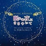 MUSIC WHISPER【眠れぬ夜にささやいて】 the poetry reading by伊東健人(ルーク役)&中島ヨシキ(カイト役)