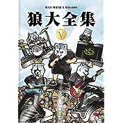 【早期購入特典あり】狼大全集V(初回生産限定盤)(ステッカー付き) [DVD]