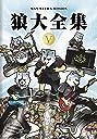 狼大全集V(初回生産限定盤) DVD