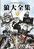 狼大全集 �X|MAN WITH A MISSION