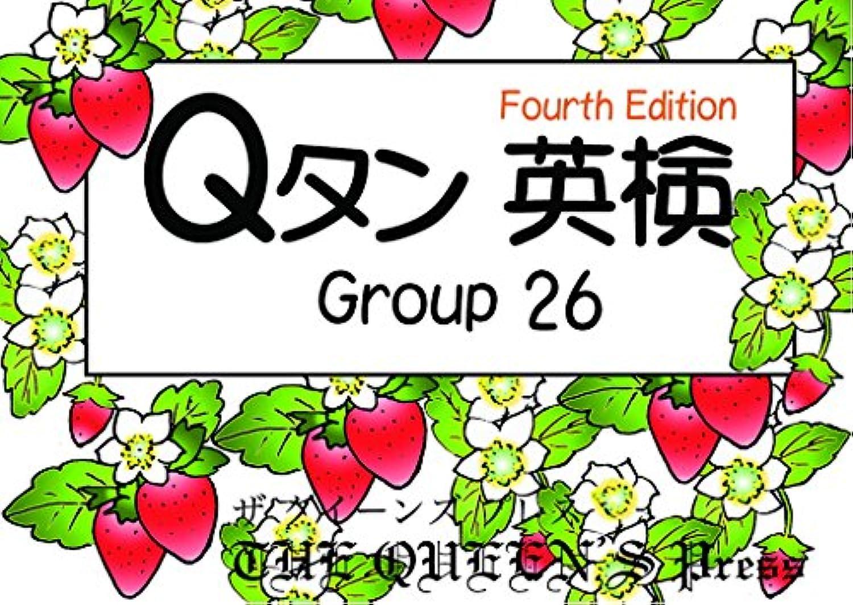 Qタン 英検3級 Group26; 4th edition
