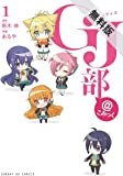 GJ部@こみっく(1)【期間限定 無料お試し版】