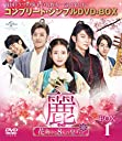 麗(レイ)~花萌ゆる8人の皇子たち~ BOX1 (コンプリート シンプルDVD-BOX5,000円シリーズ)(期間限定生産)