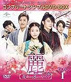 麗レイ花萌ゆる8人の皇子たち BOX1
