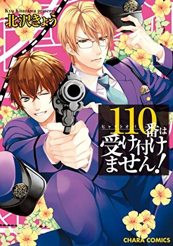 110番は受け付けません!【SS付き電子限定版】 (Charaコミックス)