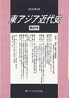 東アジア近代史 第20号 特集:「冊封・朝貢」体制再考