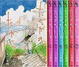 たそがれたかこ コミック 1-7巻セット (KCデラックス BE LOVE)