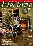 月刊エレクトーン 2016年12月号