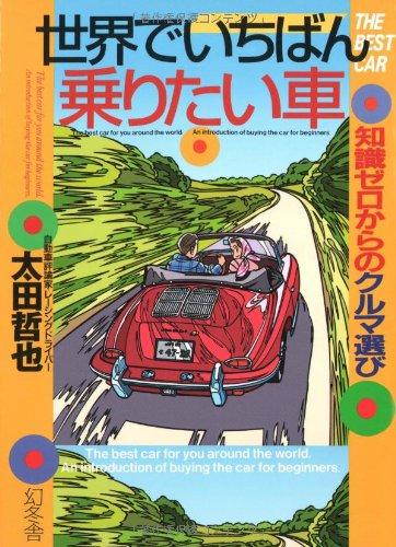 世界でいちばん乗りたい車―知識ゼロからのクルマ選び (幻冬舎実用書―芽がでるシリーズ)の詳細を見る