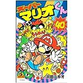 スーパーマリオくん 40 (てんとう虫コロコロコミックス)