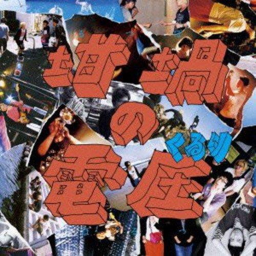 坩堝の電圧(るつぼのぼるつ)(初回限定盤A:DVD、豪華写真...