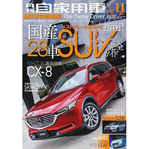 月刊自家用車 2017年 11 月号 [雑誌]