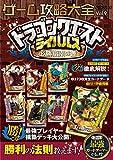 ゲーム攻略大全 Vol.9 (100%ムックシリーズ)