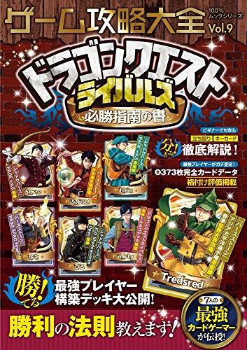 ゲーム攻略大全 Vol.9 (100%ムックシリーズ) 発売日