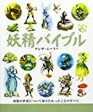妖精バイブル (GAIA BOOKS)