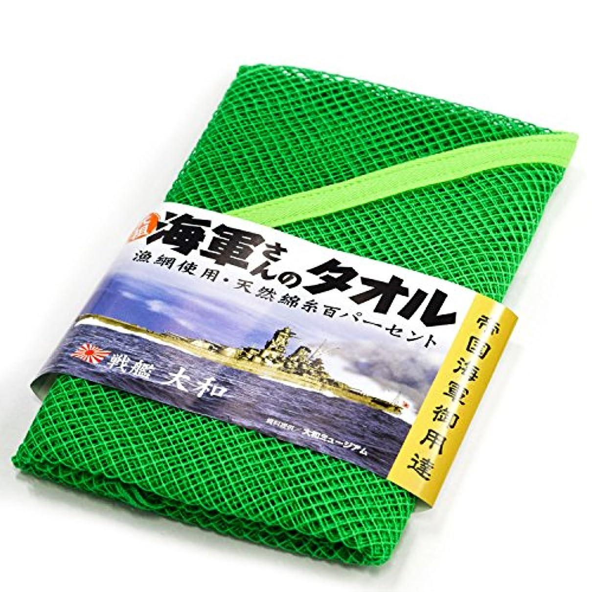 変色する最初に透ける漁網タオル【元祖 海軍さんのタオル(グリーン)】