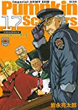 Pumpkin Scissors(17) (月刊少年マガジンコミックス)