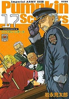 [岩永亮太郎]のPumpkin Scissors(17) (月刊少年マガジンコミックス)