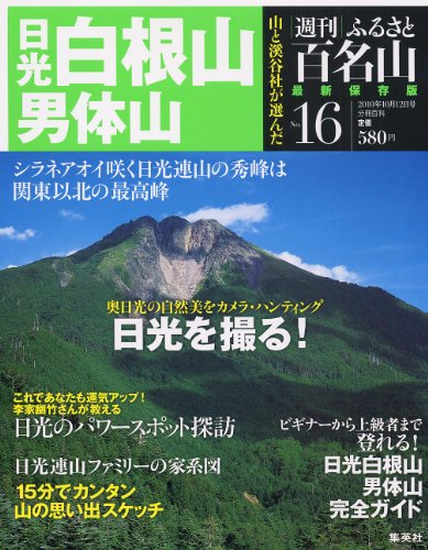 週刊 ふるさと百名山 16号 日光白根山・男体山