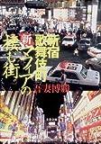 新・マフィアの棲む街―新宿歌舞伎町 (文春文庫)の画像