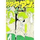 ダダダダン。 3 (シルフコミックス 35-3)