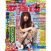歌謡曲 2008年 07月号 [雑誌]
