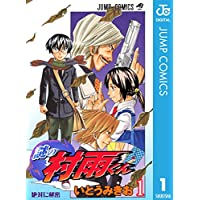 謎の村雨くん 1 (ジャンプコミックスDIGITAL)