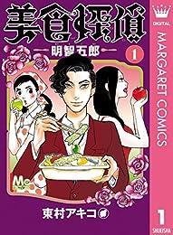 美食探偵 明智五郎 1 (マーガレットコミックスDIGITAL)