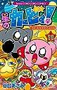 星のカービィ もーれつプププアワー 11 (てんとう虫コロコロコミックス)
