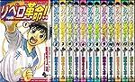 リベロ革命 コミック 全13巻完結セット (少年サンデーコミックス)