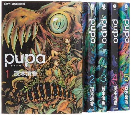 pupa コミック 全5巻完結セット (アース・スターコミックス)の詳細を見る