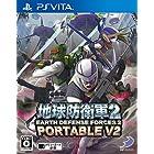 地球防衛軍2 PORTABLE V2 - PS Vita