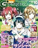 電撃G's magazine (ジーズマガジン) 2016年 10月号 [雑誌]