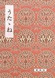 影印校注古典叢書23 うたゝね (影印校注古典叢書 (23))