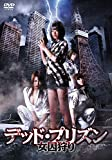 デッド・プリズン 女囚狩り [DVD]