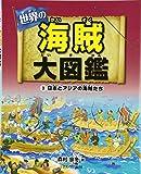 日本とアジアの海賊たち