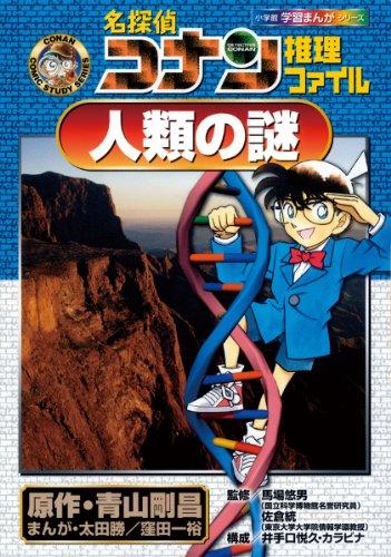 学習まんがシリーズ 名探偵コナン推理ファイル 人類の謎 (小学館学習まんがシリーズ)