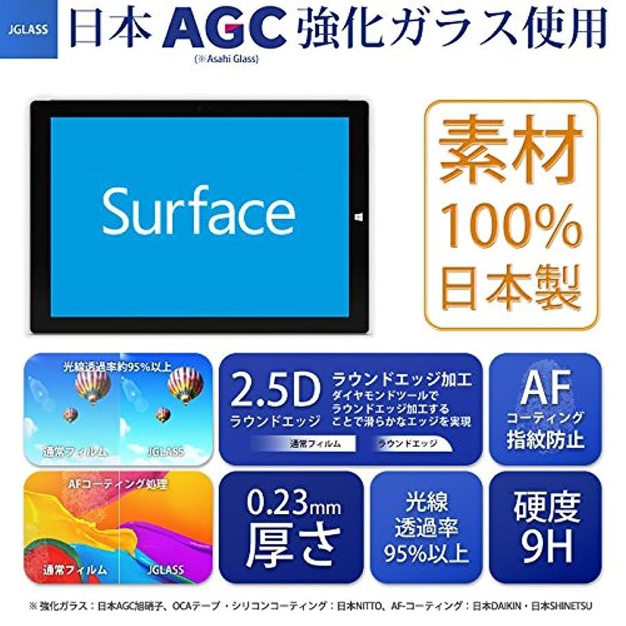 邪魔傷跡に同意するジェイグラス JGLASS Microsoft Surface Pro 4 強化ガラス 液晶保護フィルム AGC 旭硝子 0.23mm JGLASS-Surface-pro4