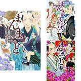 まんまこと [コミック] 1-3巻 新品セット (クーポンで+3%ポイント)